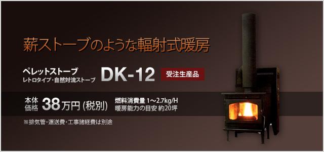 [写真]ペレット・薪兼用ストーブ DK-12