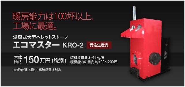 [写真]温風式大型ペレットストーブ エコマスター KRO-2