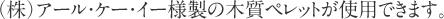 (株)アール・ケー・イー様製の木質ペレットが使用できます。