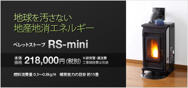 [写真]ペレット・薪兼用ストーブ RS-mini